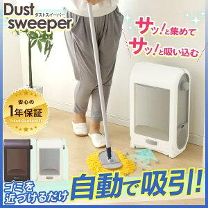 【ダストスイーパー ゴミ 吸引】 ≪タイムセール!≫ SweepE2Y TAN-316 【代引…