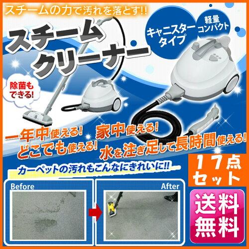 スチームクリーナー 14点SET 軽量コンパクト STM-420D ホワイト送料無料 アイリスオーヤマ スチー...