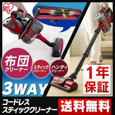 【掃除機 クリーナー ハンディ】【あす楽】 ふとんたたきヘッド付き♪ 3WAYスティッククリー…