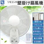スマートコレクションリモコン式壁掛け扇風機30cmKSR-020白【D】〔壁掛扇風機〕【2013夏】