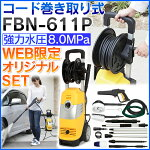 【送料無料】高圧洗浄機FBN-611P