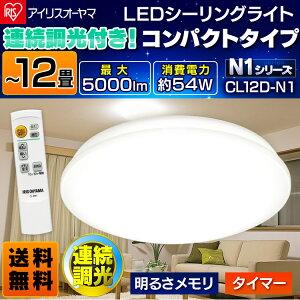 【送料無料】アイリスオーヤマLEDシーリングライト12畳調光5000lmCL12D-N1