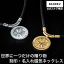 BANDEL Earth Necklace【刻印可能モデル】...