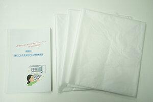 エアコン掃除カバーと手順書のプレゼント