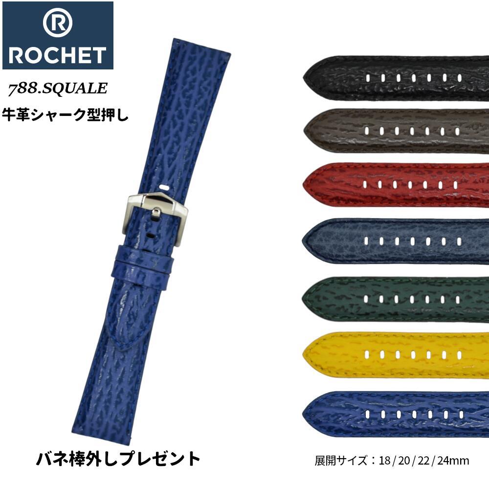 腕時計用アクセサリー, 腕時計用ベルト・バンド ROCHET 18mm 20mm 22mm 24mm 788 SQUALE