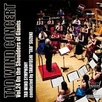 タッド・ウィンド・コンサート(24)ピーター・グレイアム/巨人の肩にのってTADWINDCONCERTVol.24OntheShouldersofGiants【吹奏楽CD】WST-25030