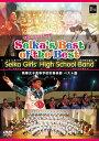 【お取り寄せします 約3-5日間】SEIKA'S BEST OF THE BEST 精華女子高等学校吹奏楽部ベスト盤 青春まっただなか特別編【吹奏楽 / コンクール DVD】BOD-3130