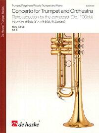 トランペット協奏曲(ピアノ伴奏版、作品100bis)作曲:酒井格ConcertoforTrumpetandOrchestra【トランペット&ピアノ譜セット】