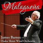 【取寄 約3-5日間】マラゲニア ジェイムズ・バーンズ(指揮) オオサカ・シオン・ウインド・オーケストラ【吹奏楽 CD】 FOCD9757