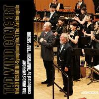 タッド・ウィンド・コンサート(30)フランコ・チェザリーニ/交響曲第1番「アークエンジェルズ」TADWINDCONCERTVol.30SymphonyNo.1TheArchangels