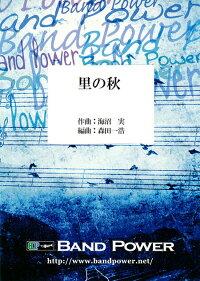 里の秋作曲:海沼実編曲:森田一浩【吹奏楽-楽譜セット】