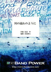 川の流れのように作曲:見岳章編曲:真島俊夫【吹奏楽-楽譜セット】