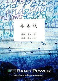 早春賦作曲:中田章編曲:森田一浩【吹奏楽-楽譜セット】