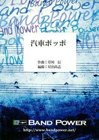 汽車ポッポ作曲:草川信編曲:星出尚志【吹奏楽-楽譜セット】