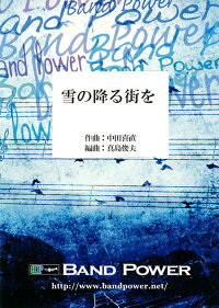 雪の降る街を作曲:中田喜直編曲:真島俊夫【吹奏楽-楽譜セット】