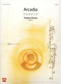 アルカディア/Arcadia/広瀬勇人/HiroseHayato【吹奏楽-楽譜セット】