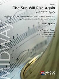 陽はまた昇る作曲:フィリップ・スパークTheSunWillRiseAgain【吹奏楽-楽譜セット】