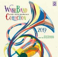 【お取り寄せします約5-10日間】WAKOBANDCOLLECTION2019(ワコーバンドコレクション2019)【吹奏楽CD】WKCD-0117