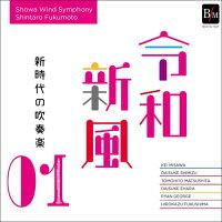 令和新風1〜新時代の吹奏楽〜/昭和ウインド・シンフォニー【吹奏楽CD】BOCD-7635