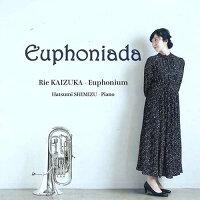 ユーフォニアーダ演奏:貝塚理江(Euph)Euphoniada【ユーフォニアムCD】OPFF-10052
