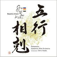 天野正道:五行相剋演奏:浜松交響吹奏楽団Gogyosokoku【吹奏楽CD】CACG-0300