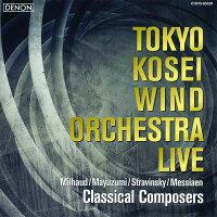 佼成ウインドLIVE〜クラシカル・コンポーザー演奏:東京佼成ウインドオーケストラTokyoKoseiWindOrchestraLive:ClassicalComposers【吹奏楽CD