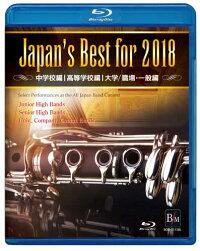【予約商品12/15発売】【送料無料】Japan'sBestfor2018初回限定BOXセット(Blu-ray4枚組)【Blu-ray】