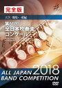 【予約商品12/15発売】【送料無料】【数量限定】完全版 DVD-R 第66回全日本吹奏楽コンクール大学/職場・一般編(DVD-R 5枚組)