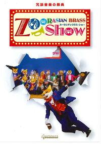 【取寄約3-5日間】冗談音楽の祭典「ズーラシアンブラス・ショー」演奏:ズーラシアンブラス【吹奏楽DVD】SKZB-201007