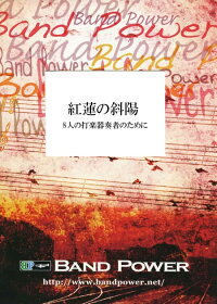 """紅蓮の斜陽8人の打楽器奏者のために作曲:ジェリー・グラステイル""""SettingsunofBurningRED""""foreightpercussionists【打楽器8重奏-アンサンブル譜】"""