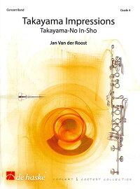 ☆高山の印象作曲:ヤン・ヴァンデルローストTakayamaImpressions【吹奏楽-楽譜セット】
