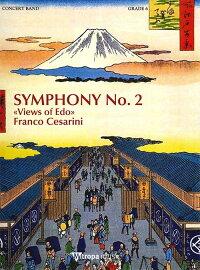"""交響曲第2番「江戸の情景」作曲:フランコ・チェザリーニSymphonyNo.2""""ViewsofEdo""""【吹奏楽-楽譜セット】"""
