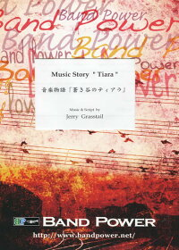 """音楽物語「蒼き谷のティアラ」作曲:ジェリー・グラステイルMusicStory""""Tiara""""【アンサンブル譜】"""