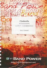 シンデレラ〜5人の打楽器奏者のための作曲:ジェリー・グラステイルCinderella〜for5percussionists【アンサンブル譜】