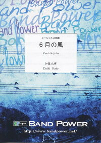 6月の風作曲:加藤大輝VentdejuinforEuphoniumQuartet【ユーフォニアム4重奏-アンサンブル譜】