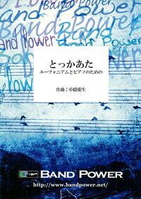 とっかあた作曲:中橋愛生【ユーフォニアム&ピアノ譜セット】