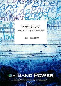 アマランス作曲:鍋島佳緒里【ユーフォニアム&ピアノ譜セット】