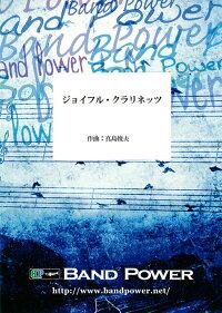 ジョイフル・クラりネッツ作曲:真島俊夫【クラリネット4重奏-アンサンブル譜】