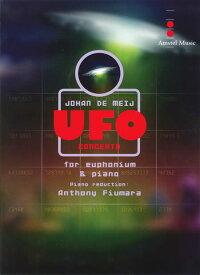 ユーフォニアム協奏曲「UFOコンチェルト(ユーフォー・コンチェルト)」作曲:ヨハン・デメイ