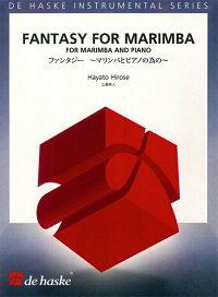 ☆ファンタジー〜マリンバと吹奏楽の為の〜作曲:広瀬勇人FantasyforMarimba【マリンバ&ピアノ譜セット】