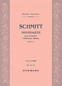ディオニソスの祭り作曲:フローラン・シュミットDionysiaquespourOrchestred'Harmoniemilitaire【吹奏楽ポケットスコア】