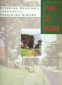 【吹奏楽-楽譜セット】交響詩「ローマの松」/PinidiRoma/作曲:O.レスピーギ/編曲:木村吉宏