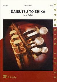 ☆大仏と鹿作曲:酒井格DaibutsuToShika【吹奏楽-楽譜セット】