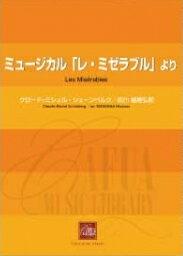 ミュージカル「レ・ミゼラブル」より作曲:クロード=ミシェル・シェーンベルク編曲:福島弘和【吹奏楽-楽譜セット】