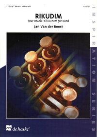 リクディム作曲:ヤン・ヴァンデルローストRikudim【吹奏楽-楽譜セット】