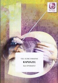 ☆ラプンツェル作曲:ベルト・アッペルモントRapunzel【吹奏楽-楽譜セット】