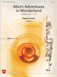 【送料無料】不思議の国のアリス作曲:広瀬勇人Alice'sAdventuresinWonderland【吹奏楽-楽譜セット】