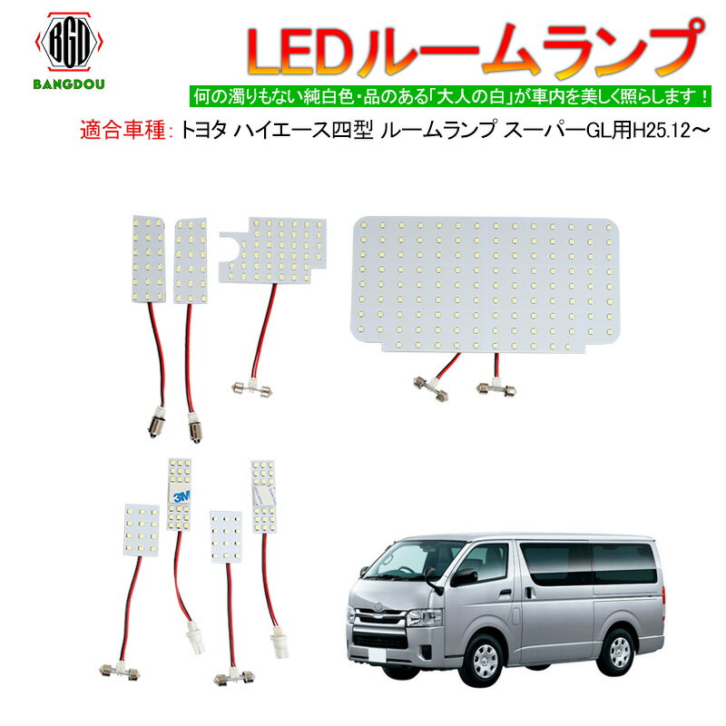 ライト・ランプ, ルームランプ 200 4GL LED LED HIACE
