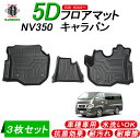 NV350 キャラバン E26型 前期 後期 5D 3D フロアマット 立体 ...