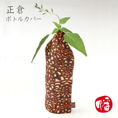 正倉ボトルカバー01